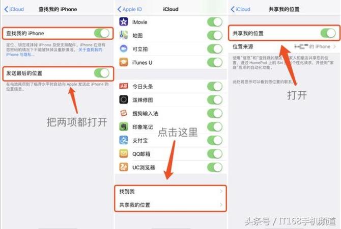 如何查找iPhone位置 只需开启如下功能即可