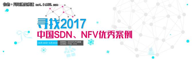 中国SDNNFV优秀案例评选启动线上投票