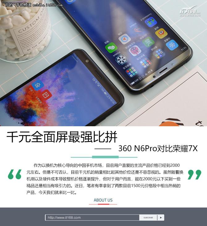 千元全面屏比拼 360N6Pro对比荣耀7X