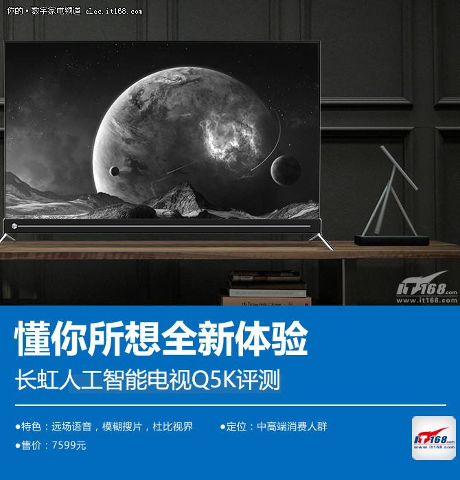 懂你所想 长虹人工智能电视Q5K评测