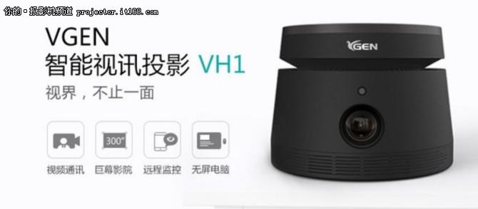 VGEN:发布新品智能视讯投影产品
