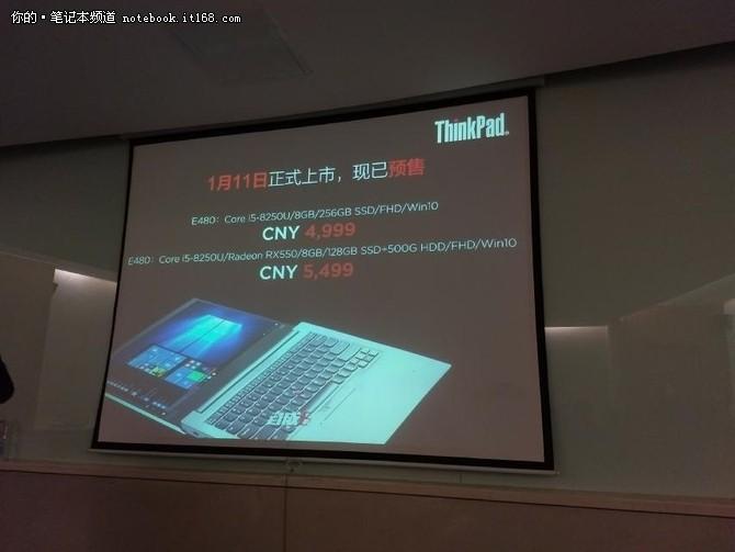直角边+微边框 ThinkPad E480/580全新上市