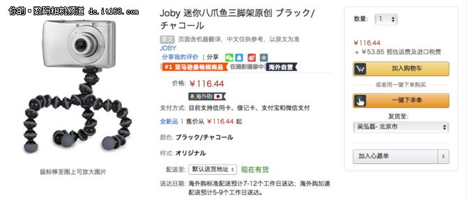 旅行可撑微单 JOBY八爪鱼直邮只要130元