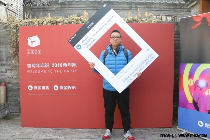 微鲸年耶饭开在北京老胡同里的粉丝聚会