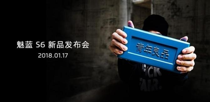 1月17日发布:魅族首款18:9屏幕新机来了