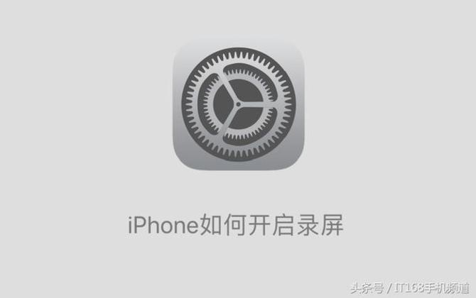 不需额外下App 教你iOS 11如何开启录屏功能