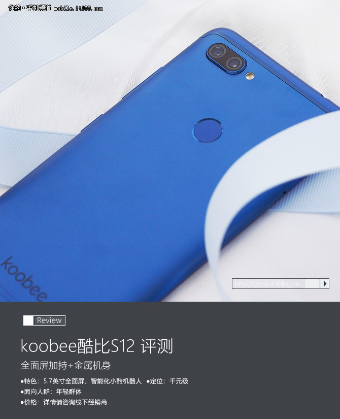 koobee酷比S12评测:外观部分