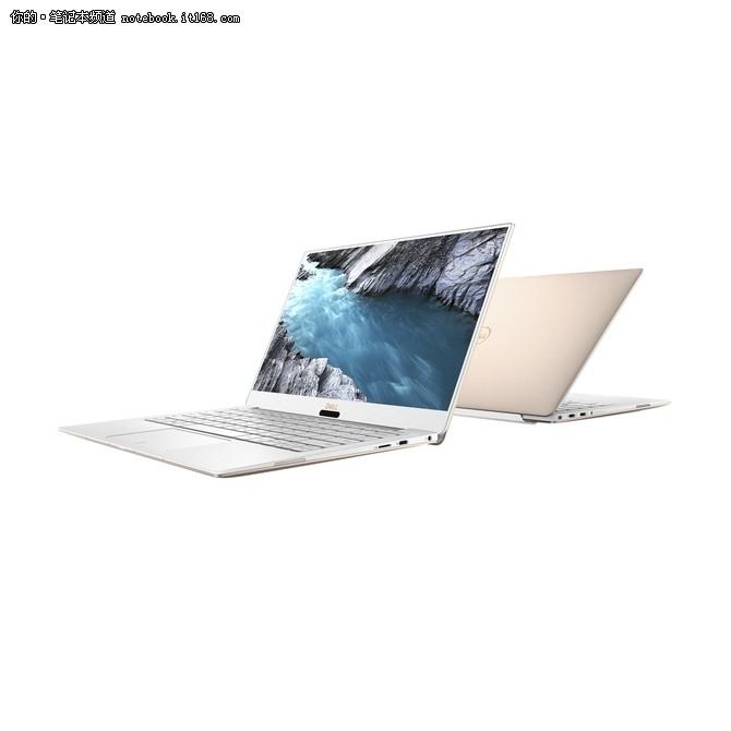 戴尔XPS 13优雅面市