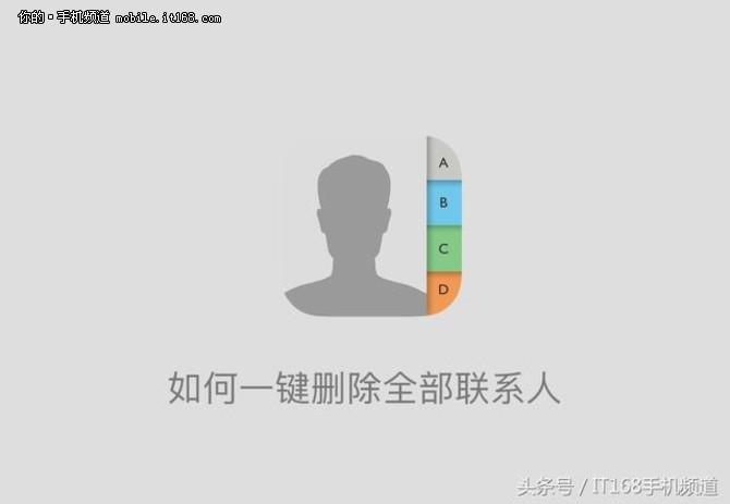 如何一键删除iPhone中的联系人
