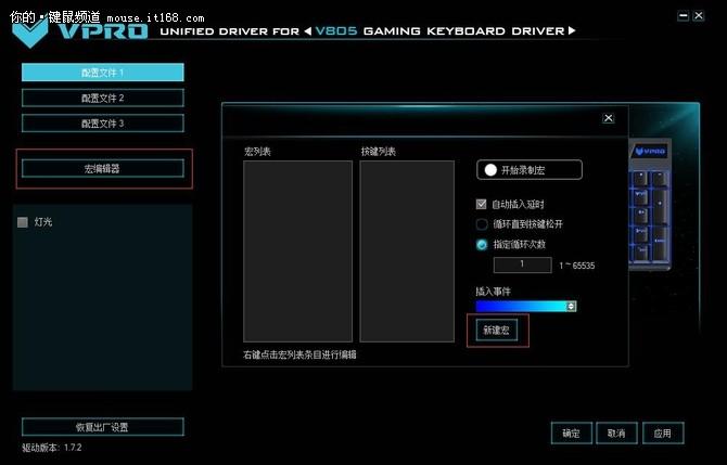 雷柏V805背光游戏机械键盘宏定义设置
