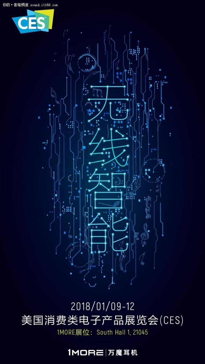 """1More以""""无线智能""""为主题参展CES2018"""