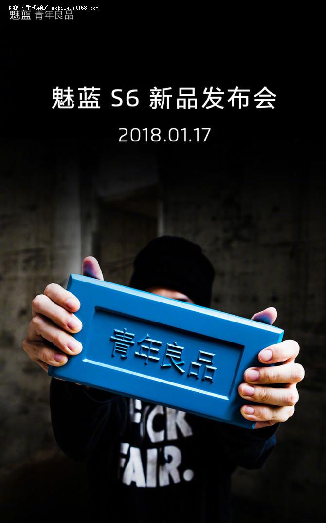18:9全面屏三星处理器 魅蓝S6硬件配置曝光