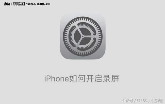 iPhone如何开启录屏?
