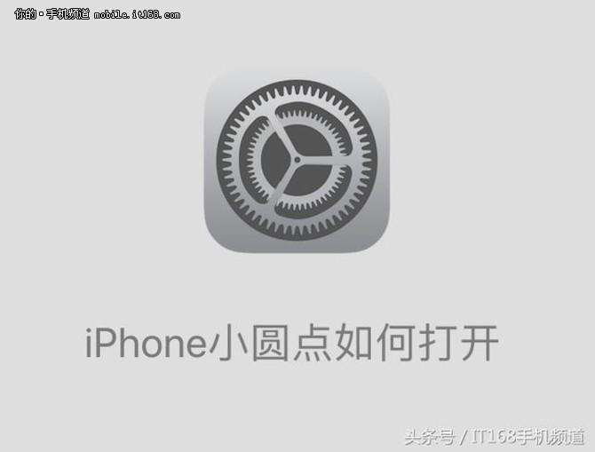 如何打开iPhone的小圆点