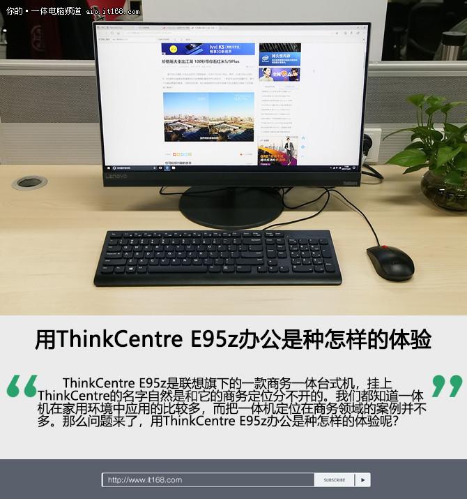 用ThinkCentre E95z办公是种怎样的体验