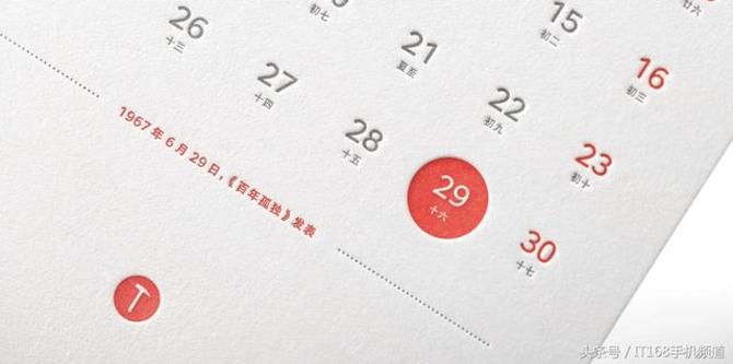 子精美设计日历官网开售 售价高达199元