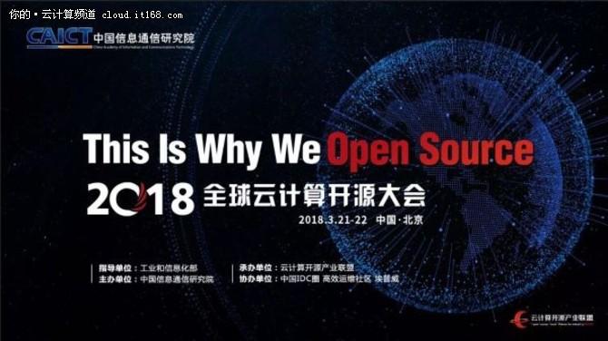 2018全球云计算开源大会正式启动