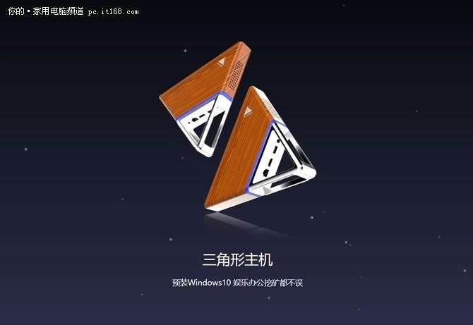 办公娱乐+挖矿 三角形主机现已预售