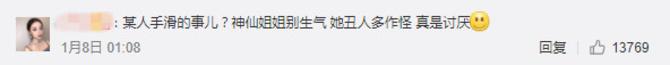 刘亦菲深夜发文 网友:脑补一场大型狗血剧