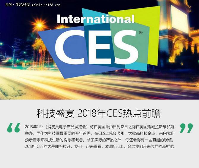 一年一度的科技盛宴 2018年CES热点前瞻