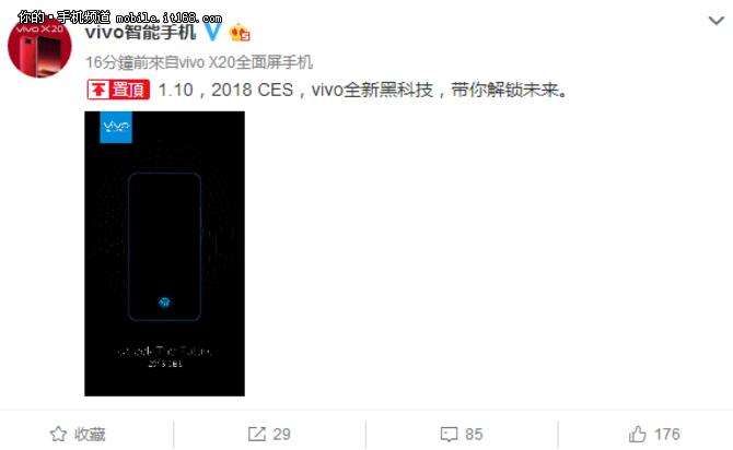 CES2018开幕 vivo屏幕指纹或为最亮焦点