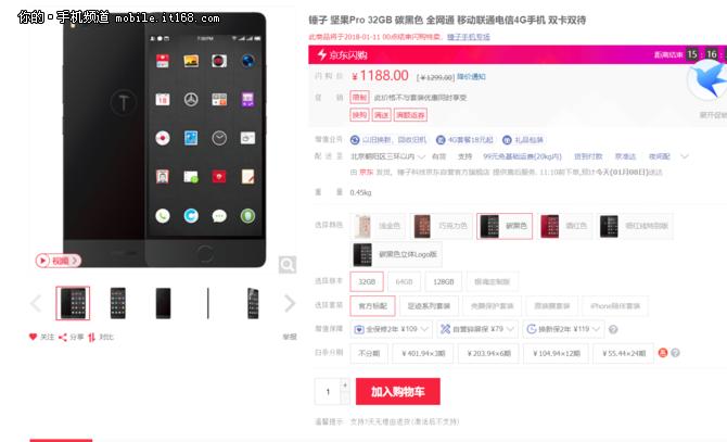 可能是颜值最高的千元机 坚果Pro只售1188