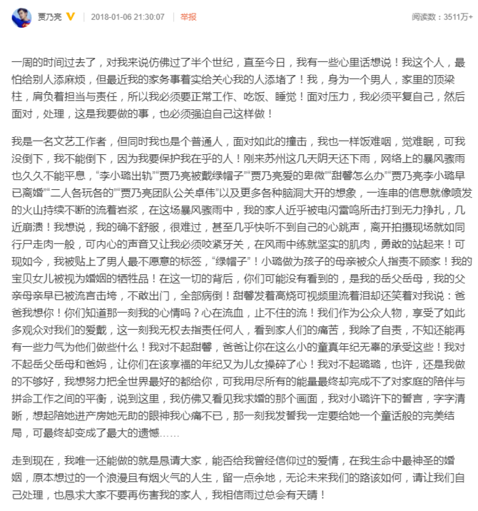 贾乃亮发文首露面 网友:别再往伤口上撒盐
