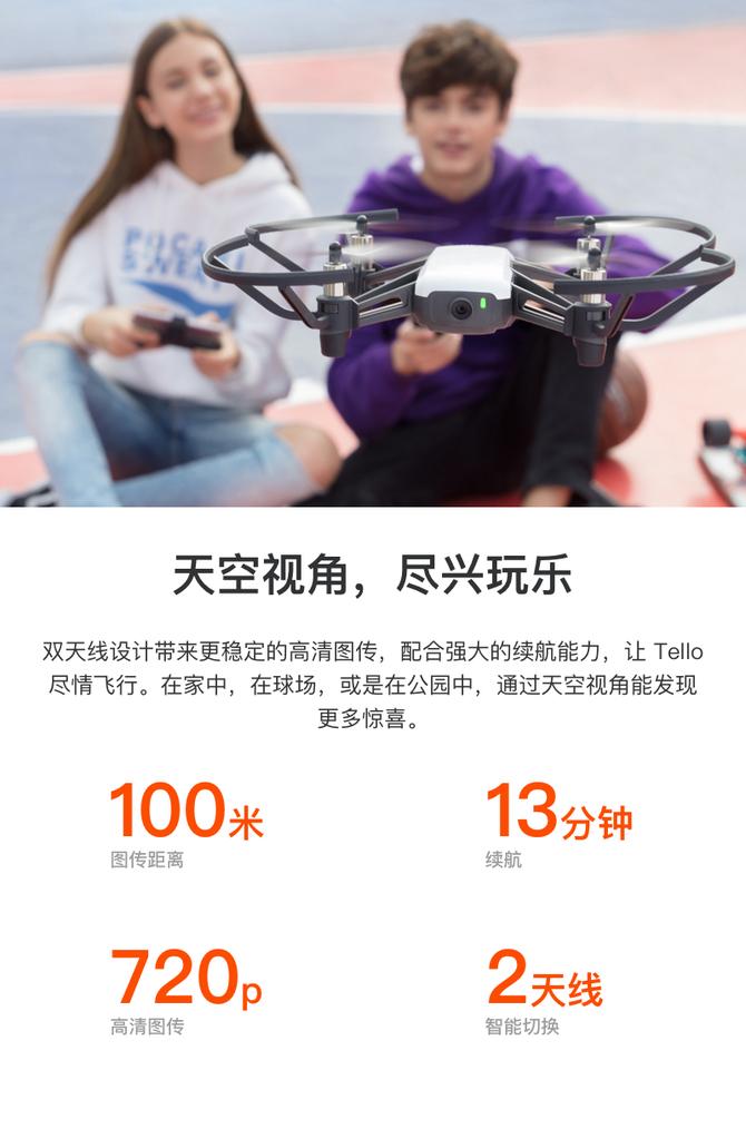 699元 CES前夕大疆商城上线Tello无人机