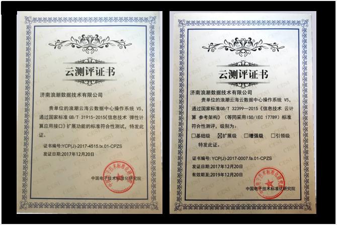 浪潮云海OS通过3项国家标准云测评