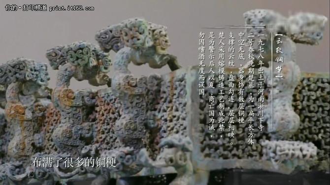 国家的宝藏,吾辈护之--3D打印之文物篇