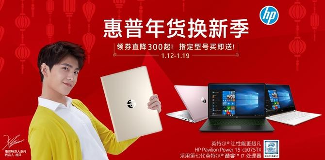 苏宁开启年货节惠普光影精灵Ⅲ降至6099
