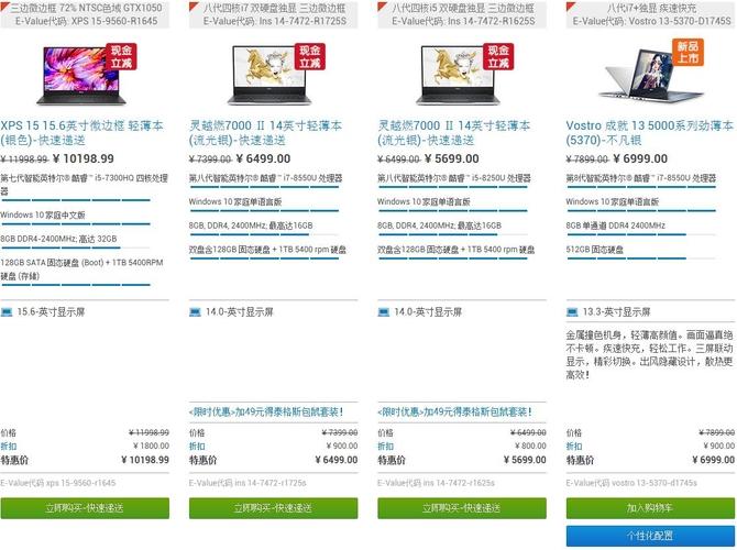 戴尔官网新年大促 多款轻薄笔记本促销