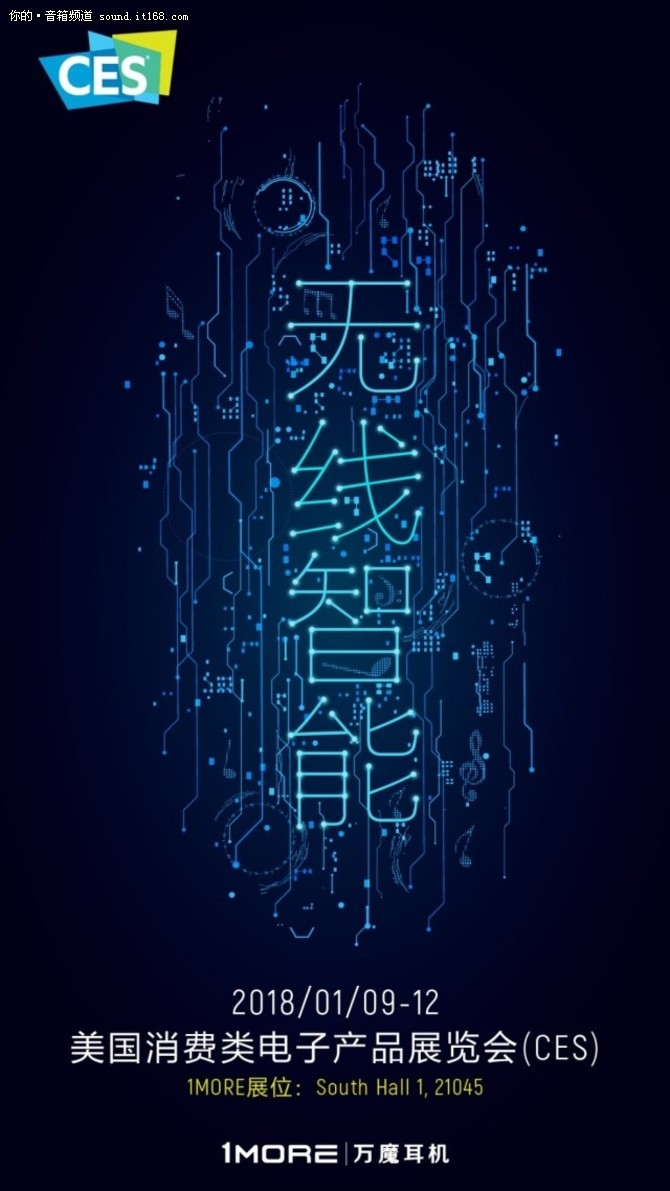 CES2018前夕 1MORE万魔耳机连斩三大奖
