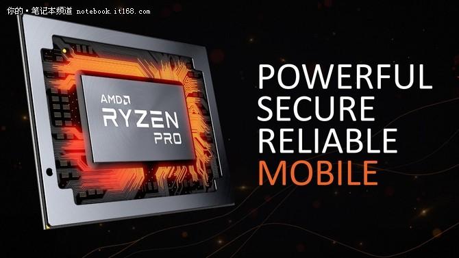 看看AMD在移动端CPU上发布了啥