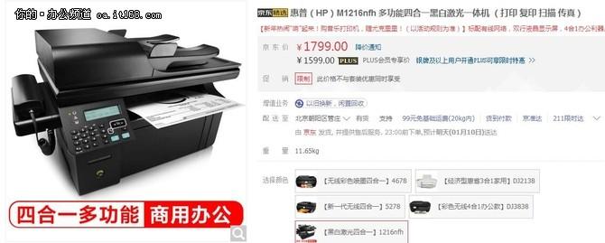 桌面级办公优选 高效低成本打印选购