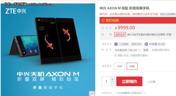 中兴折叠屏手机AXON M开启预约