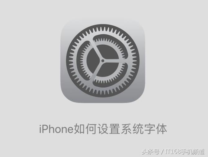 图解教学 无需APP如何更改iPhone系统字体