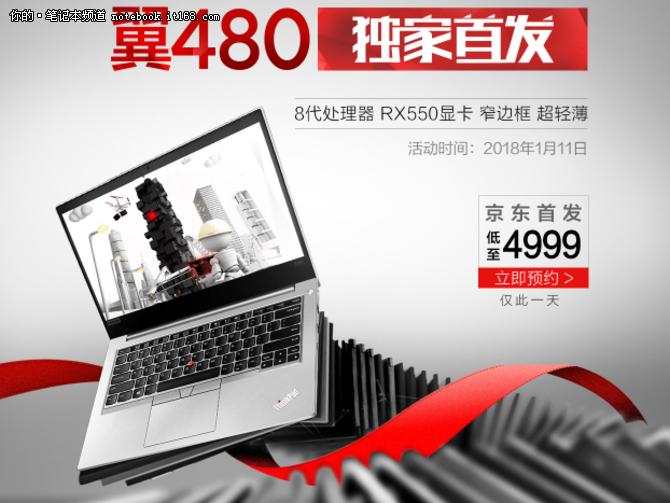 RX550独显已至 ThinkPad翼480率先升级