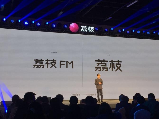 荔枝全新品牌战略升级:语音也能玩直播