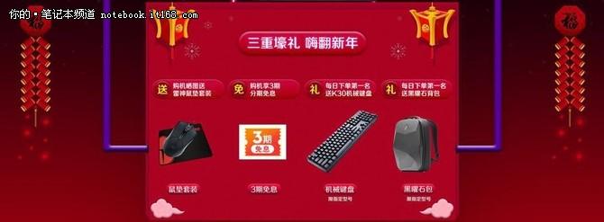 雷神苏宁旗舰店最高直降千元