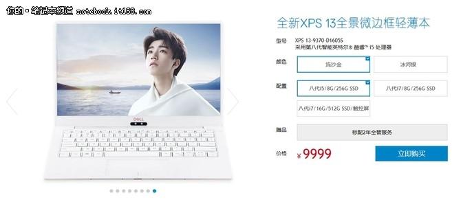 小尺寸超大视野 盘点戴尔XPS系列轻薄本