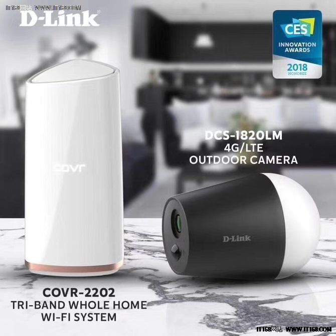 D-Link两款产品拿下了CES 2018 创新奖