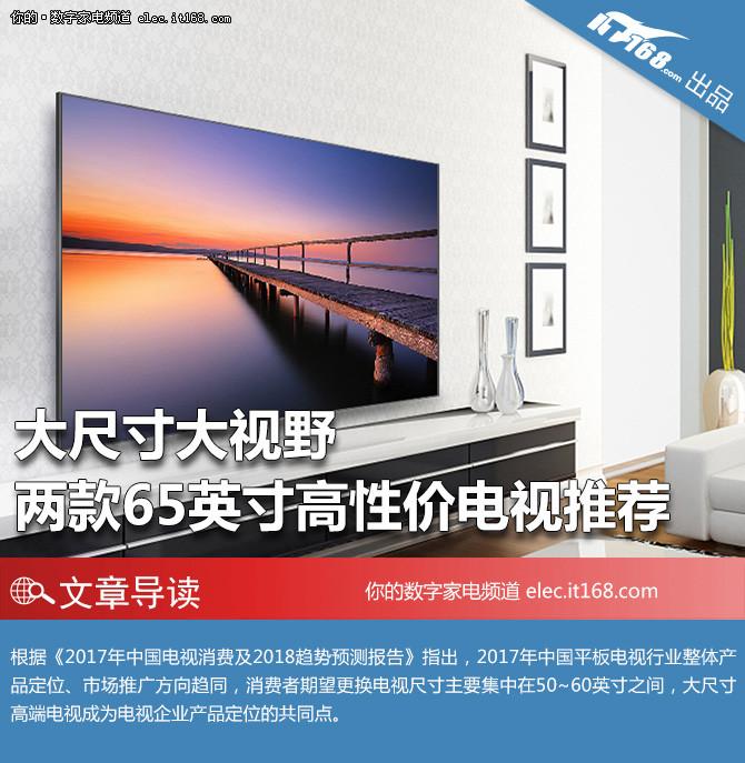 两款65英寸高性价电视推荐