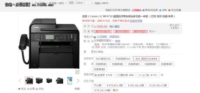 佳能iC MF4752 超值经济激光多功能一体机
