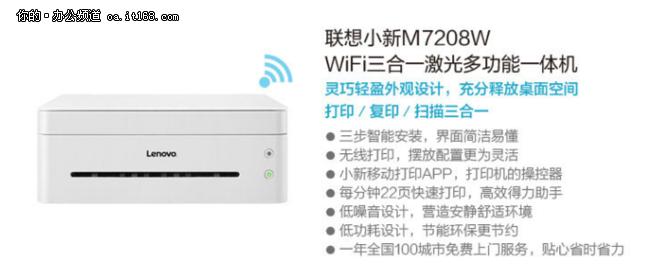 高颜值联想小新M7208W无线多功能一体机热销