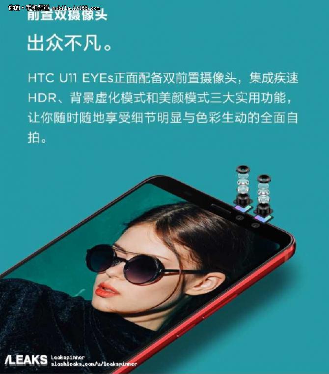 HTC U11 EYEs全曝光:前置双摄+骁龙652