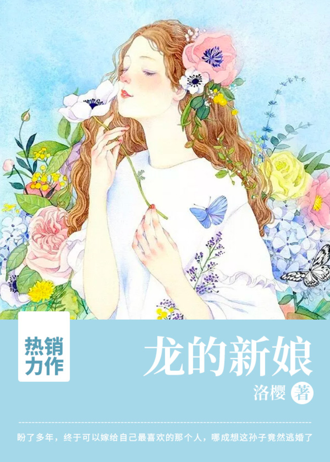 网易云阅读小说改编电影《龙的新娘》开机
