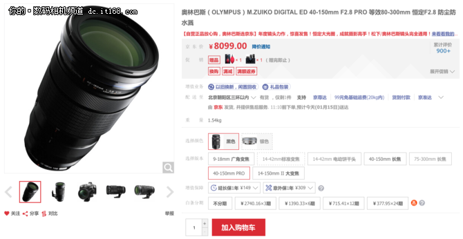 300mmF2.8大炮 奥巴40-150镜头特价7899