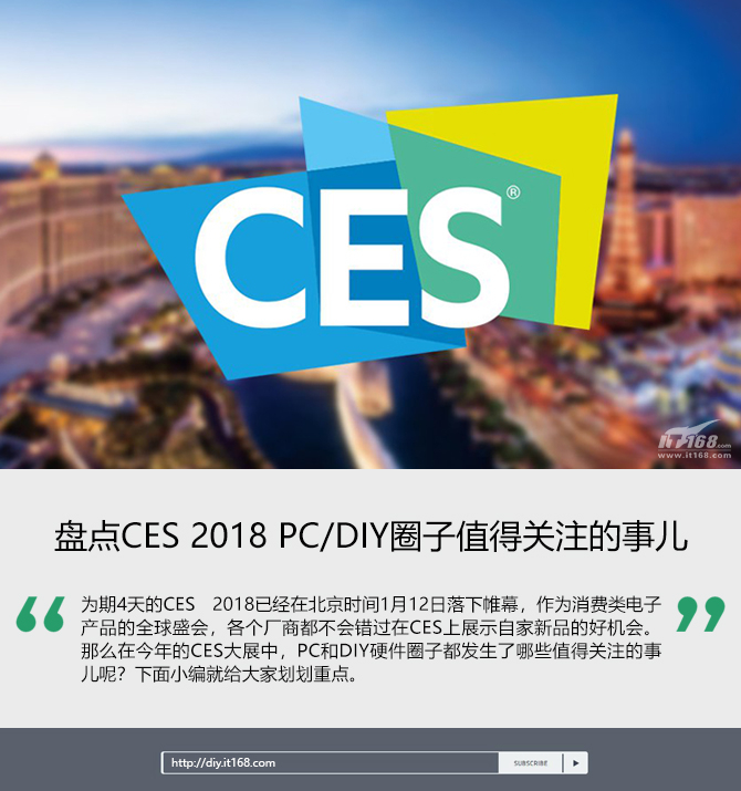 盘点CES 2018 PCDIY圈子值得关注的事