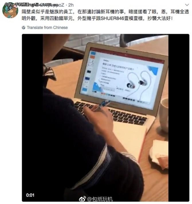 魅蓝首款全面屏 魅蓝S6发布会看点汇总